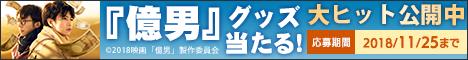 大ヒット公開中【億男】グッズプレゼント!(応募は11/25まで)