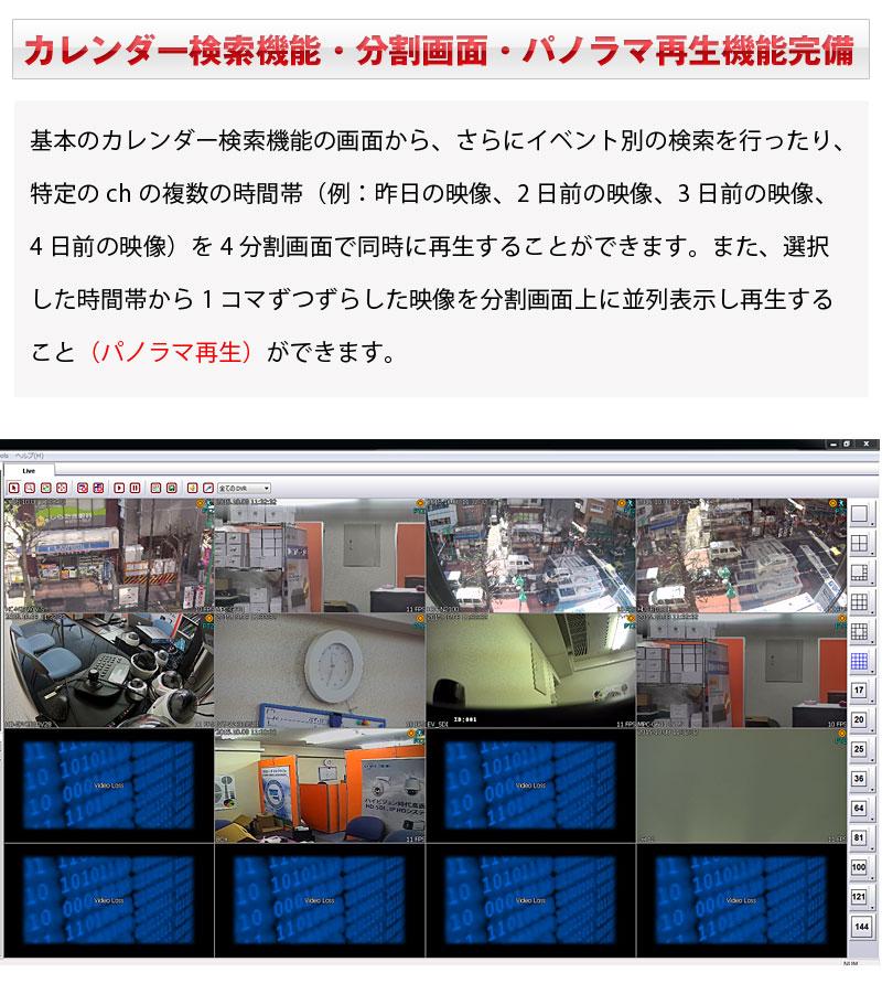 カレンダー検索機能・分割画面・パノラマ再生機能完備