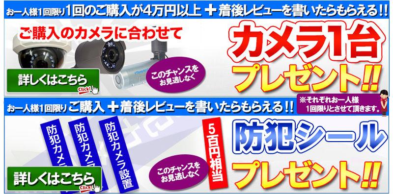 4万円以上の同時お買上げ+着後レビューを書いてカメラ1台プレゼント!