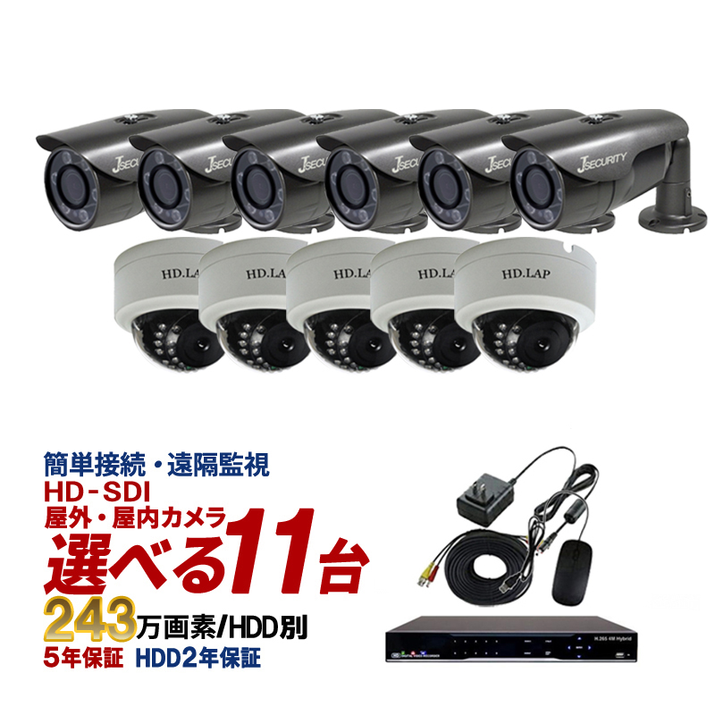 【選べる屋外・屋内カメラ】 防犯カメラセット 5年保証 監視カメラ HIKVISION HDD 送料無料 あす楽対応