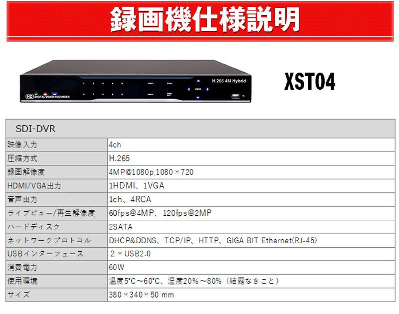 録画機使用説明 4CH SDI DVR X-LITE04W