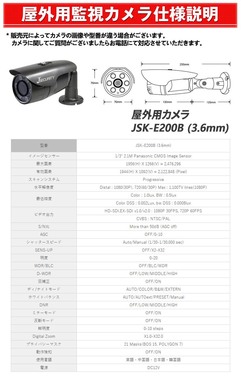 屋外用監視カメラ 仕様説明 HLO-PE35R