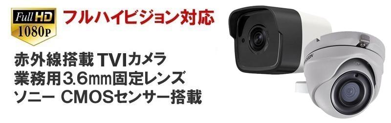 こんな商品を見た人はこんな商品にも興味をもっています。フルハイビジョン対応243万画素赤外線搭載TVIカメラ