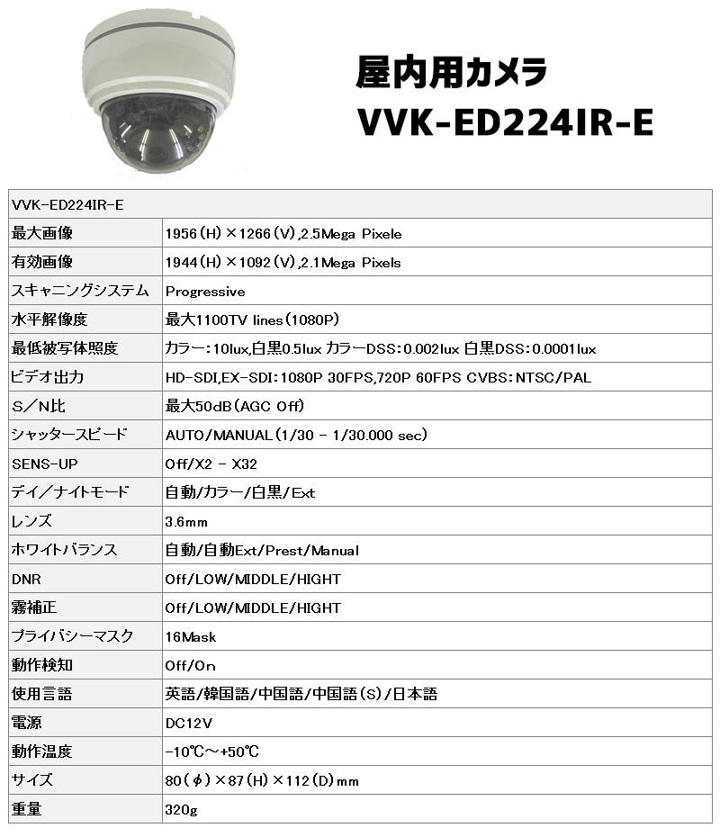 室内用監視カメラ 仕様説明 VVK-ED224IR-E