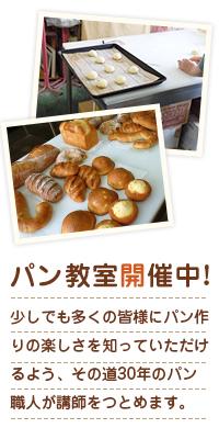パン教室開催中
