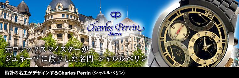 時計の名工がデザインするCharles Perrin (シャルルぺリン)