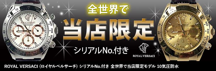 ROYAL VERSACI (ロイヤルベルサーチ) シリアルNo.付き 全世界で当店限定モデル 10気圧防水