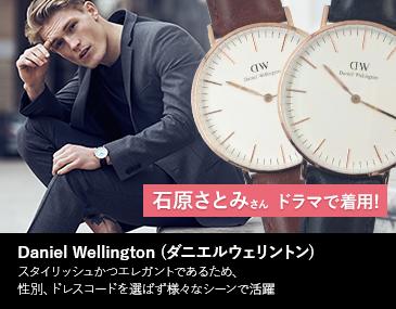 Daniel Wellington (ダニエルウェリントン)スタイリッシュかつエレガントであるため、性別、ドレスコードを選ばず様々なシーンで活躍