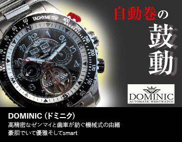 DOMINIC (ドミニク)高精密なゼンマイと歯車が紡ぐ機械式の由緒豪胆でいて優雅そしてsmart