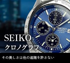 SEIKO クロノグラフ その美しさは他の追随を許さない