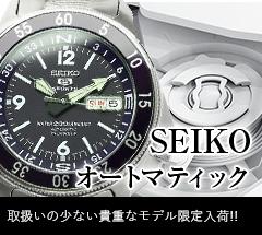 SEIKO オートマティック 取扱いの少ない貴重なモデル限定入荷!!