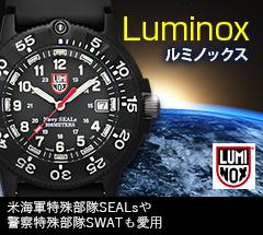 Luminox ルミノックス 米海軍特殊部隊SEALsや警察特殊部隊SWATも愛用