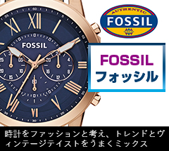 FOSSIL フォッシル 時計をファッションと考え、トレンドとヴィンテージテイストをうまくミックス