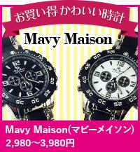 Mavy Maison(マビーメイソン) 2,980〜3,980円