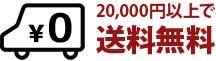 20,000円以上で送料無料