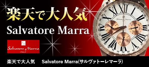 楽天で大人気 Salvatore Marra(サルヴァトーレマーラ)