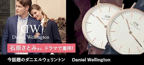 今話題のダニエルウェリントン Daniel Wellington