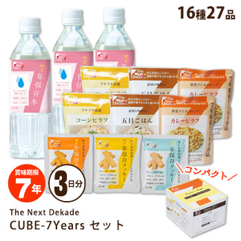 The Next Dekade 7年保存食セット3日間分
