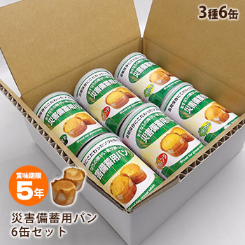 災害備蓄用缶入りパン6缶セット