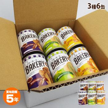 新食缶ベーカリー6缶セット