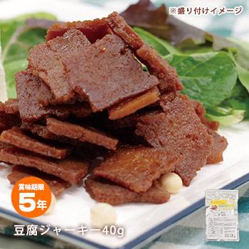 豆腐ジャーキー