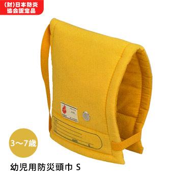 幼児用防災頭巾Sタイプ