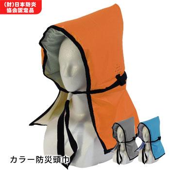 カラー防災頭巾