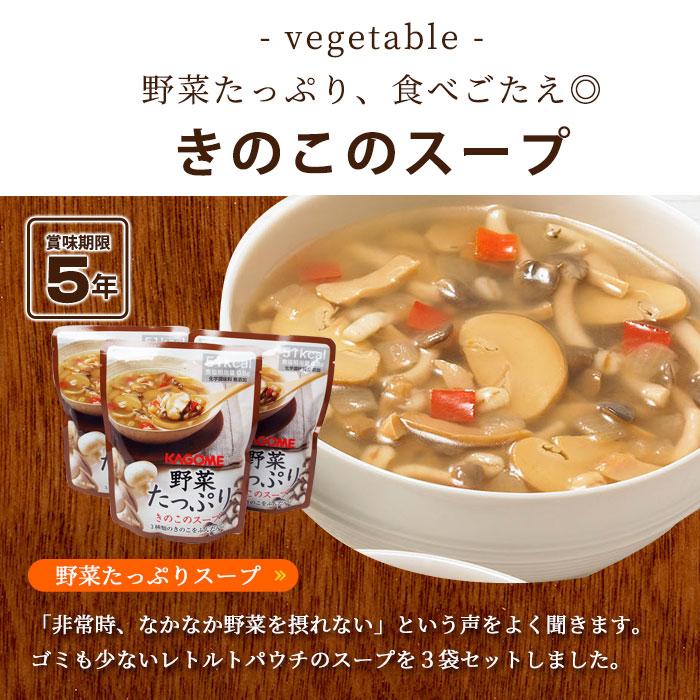 カゴメ野菜たっぷりスープ きのこのスープ