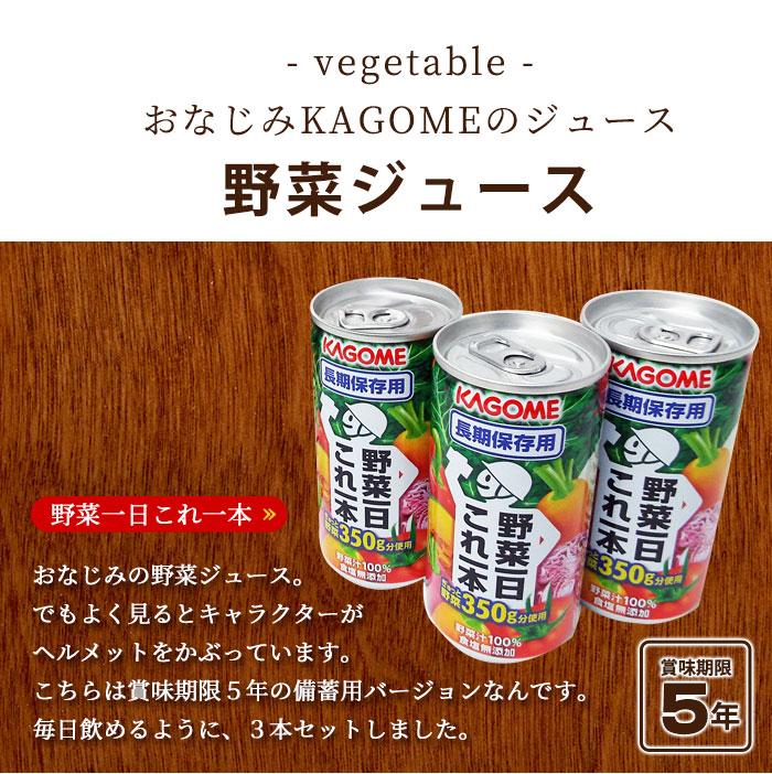 カゴメ野菜ジュース「野菜1日これ1本」