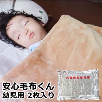 幼児用毛布