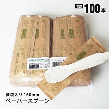 紙製スプーン