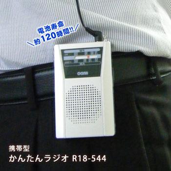 かんたんラジオ