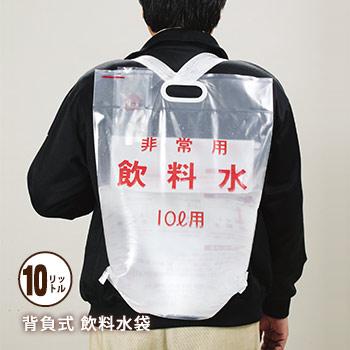 背負い式飲料水袋10L