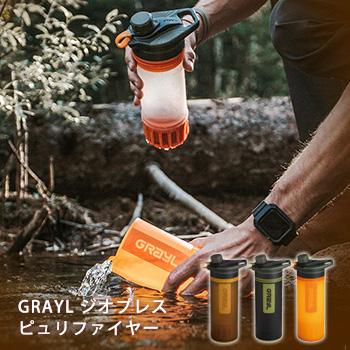 GRAYL浄水ボトル