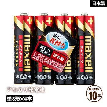 マクセル乾電池