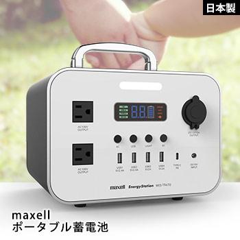 マクセル ポータブル蓄電池