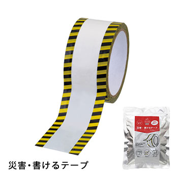 災害・書けるテープ