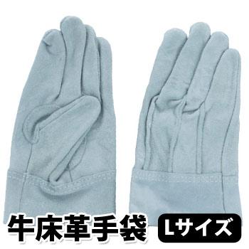 牛床革手袋Lサイズ