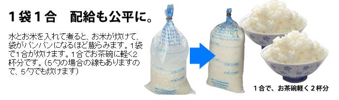 ハイゼックス炊飯袋 説明画像