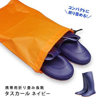 折り畳み長靴