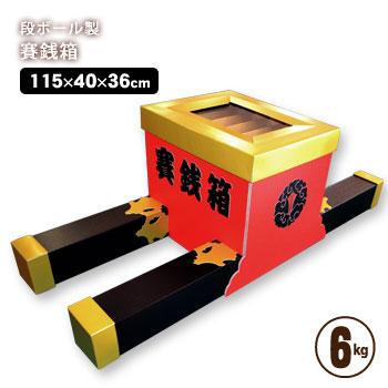天ぷら油用消火剤「箱のまま入れるだけ」