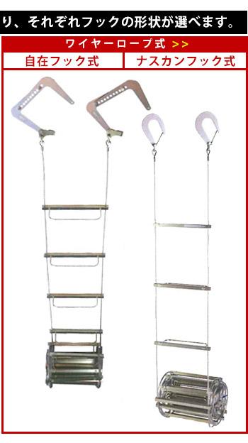 オリロー避難はしご ワイヤーロープ式