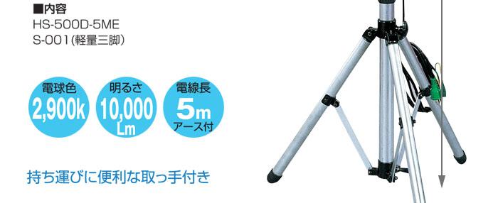 ハロゲン投光器HS-500L