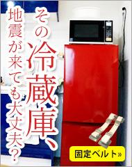 冷蔵庫ストッパー