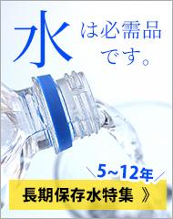 保存水コーナー