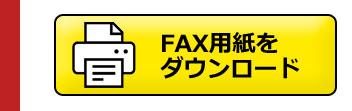 FAX用紙をダウンロード