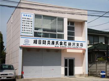 藤沢支店外観写真