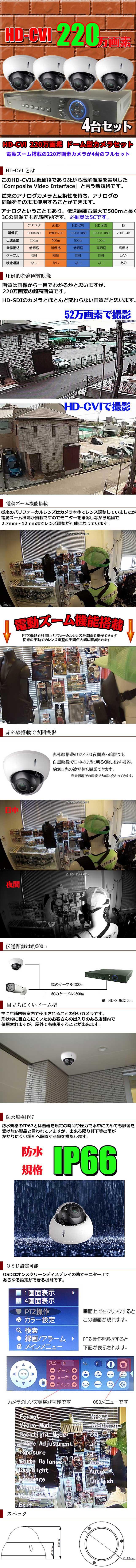 防犯カメラセット