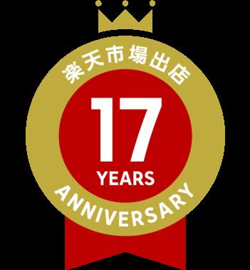 楽天市場 出店10周年