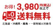 送料無料ライン 3980円以上